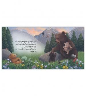 وقت خواب است خرس کوچولو!