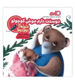 دوستت دارم موش کوچولو