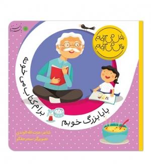 بابابزرگ خوبم برام کتاب میخونه