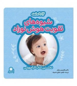 شیوههای تقویت هوش نوزاد؛ 12-9 ماهه