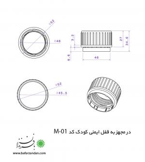 در قفل ایمنی کودک M-01