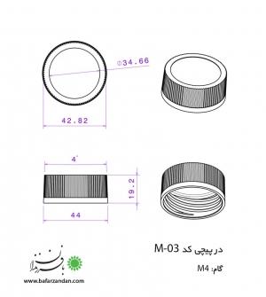 در پیچی کد M-03